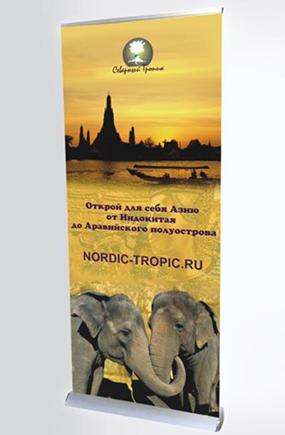 Дизайн баннера для туристической фирмы. Баннер со слонами.