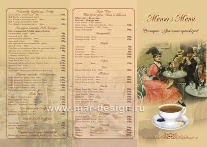 Дизайн евробуклета для ресторана в студии MAR-design