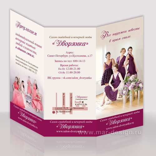 Дизайн Буклета - салон свадебный Дворянка
