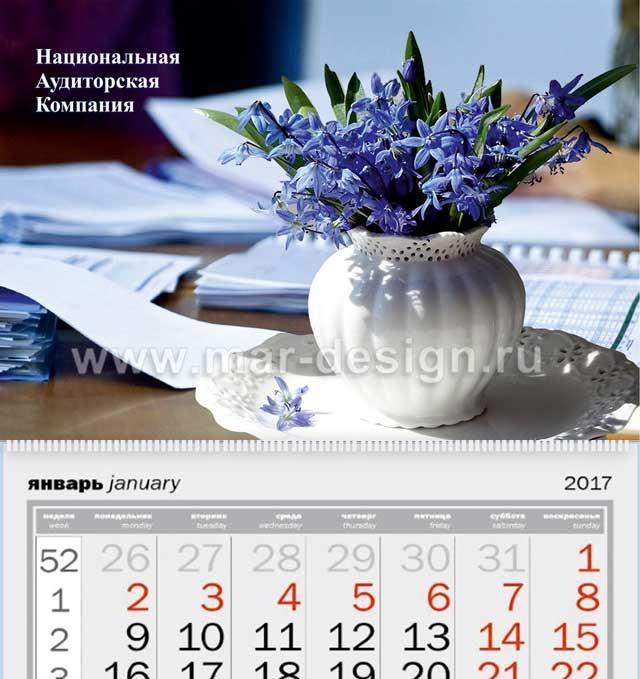 Дизайн эксклюзивного календаря для Аудиторской компании, Москва