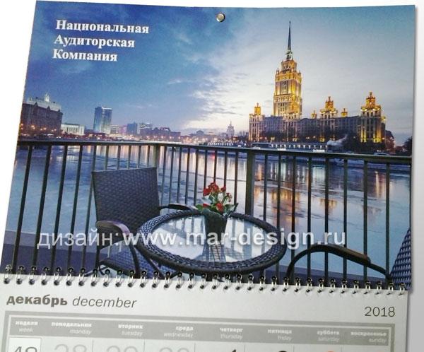 Дизайн эксклюзивного календаря для Аудиторской компании, М