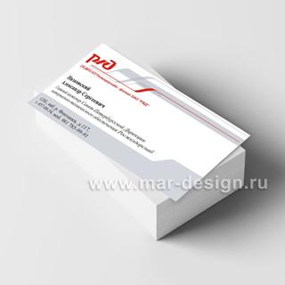 Дизайн визиток для РЖД
