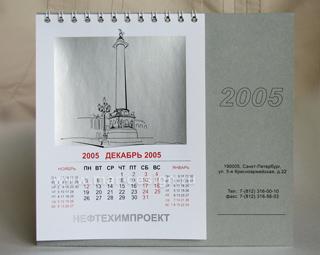 Календарь домик для представительского класса. Санкт-Петербург в рисунках художника. Дизайнерский календарь домик на заказ в Санкт-Петербурге.