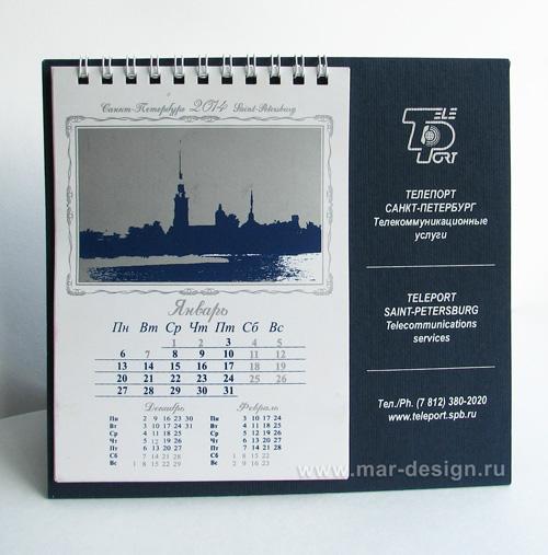 Настольный календарь домик с перекидными блоками. Дизайнерский календарь домик. Рисованная графика на листках календаря.