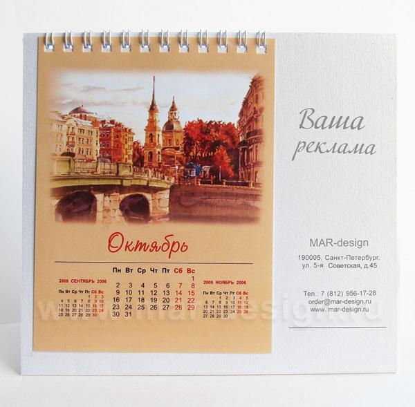 Настольный календарь домик с перекидными блоками. Настольный календарь домик на заказ в Петербурге. Календарь на 2016 год с акварельными рисунками.