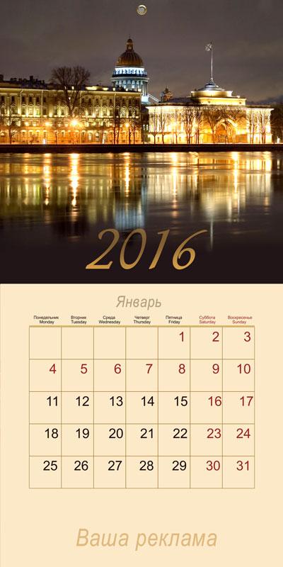 Календарь перекидной на 2016 год. Рисованная календарная сетка.