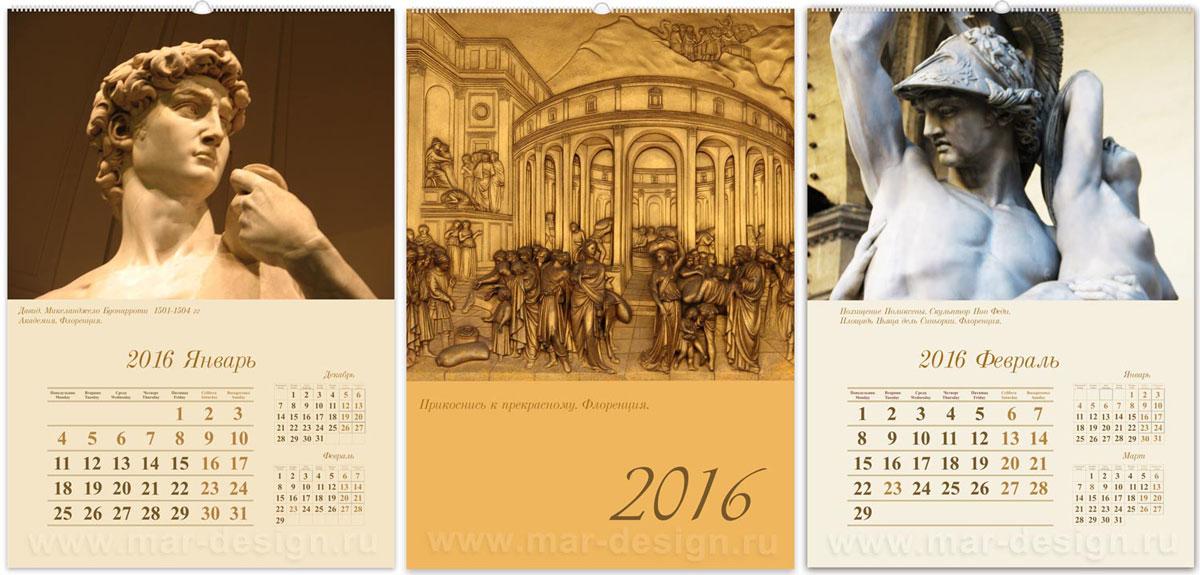 Настенный перекидной календарь Флоренция 2016. Настенный календарь по искусству состоящий из 12 листов А3 формата. Скульптура и живопись Флоренции. Фотографии 2015 года студии MAR-design.Печать календарей - от 1 экземпляра.