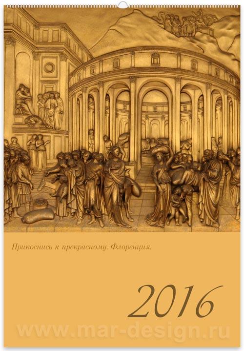 Дизайн настенного календаря на 2016 год. Фото-календарь. Фотографии студии MAR-design. Флоренция. Ворота Баптистерия.