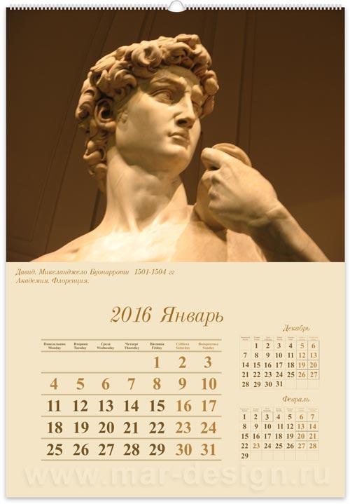 Перекидной календарь на 2016 год. Флоренция. Академия. Давид - мраморная скульптура работы Микеланджело Буонарроти.