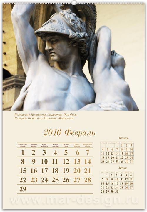 Календарь перекидной на 2016 год. Флоренция. Скульптура похищение Поликсены. Пио Феди. Можете заказать календарь любым тиражом. Фотографии студии MAR-design