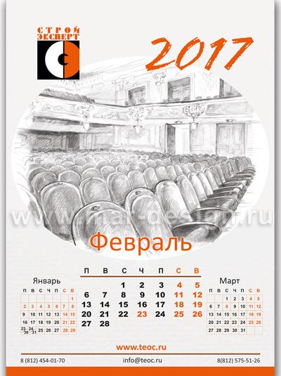 Дизайн календаря с рисунками от руки.