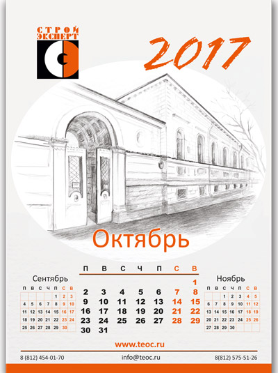 Дизайн календаря с рисунками от руки