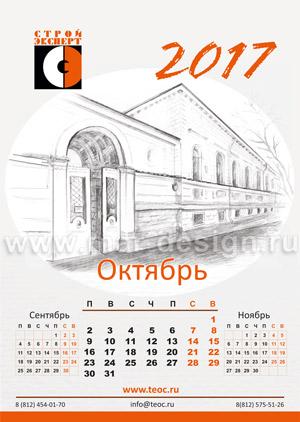 Дизайн календаря на заказ для строительной компании