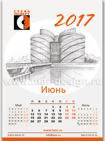 Эксклюзивный календарь на заказ для строительной компании