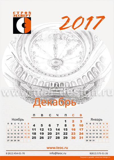 Эксклюзивный календарь на заказ с рисунками от руки.