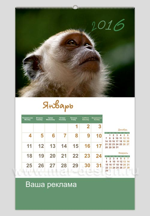 Настенный календарь с обезьянкой. А3 формат. Любой тираж.