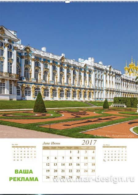 Настенный перекидной календарь на 2017 год. Календарь с видами Петербурга Формат А3, А2, 12 листов. Заказать перекидной календарь любым тиражом, с вашим логотипом.