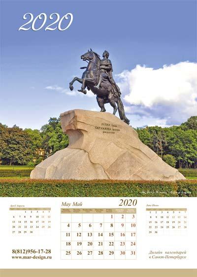 Предлагаем заказать дизайн перекидных календарей на 2020 год. На заказ перекидные календари с видами Санкт-Петербурга