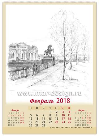 эксклюзивный календарь 2018 с авторскими рисунками