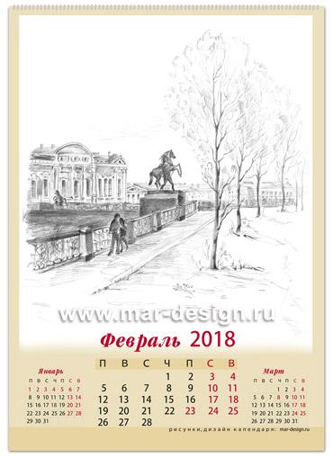 эксклюзивный календарь 2018 с авторскими рисунками, Невский проспект.
