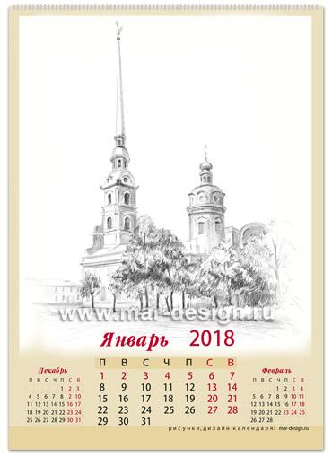 эксклюзивный календарь 2018 с авторскими рисунками, Петропавловская крепость.
