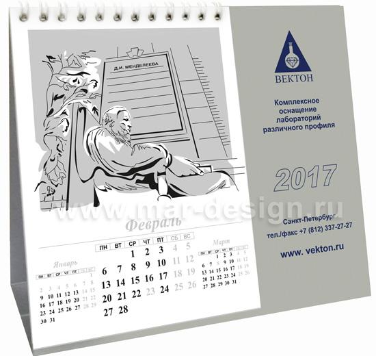 Эксклюзивный календарь с авторскими рисунками.