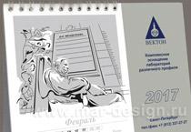 Эксклюзивный календарь с авторскими рисунками