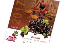 Эксклюзивный календарь 12 листов