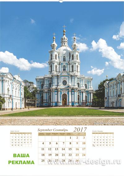 Настенный перекидной календарь на 2017 год. Календарь с видами Петербурга Формат А3, А2, 12 листов. На заказ перекидной календарь любым тиражом, с вашим логотипом.