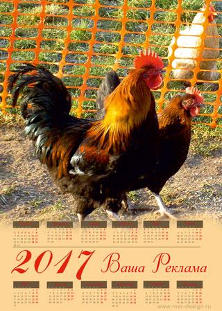 календарь плакат с петухом