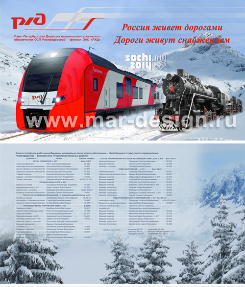 Эксклюзивный календарь для РЖД.