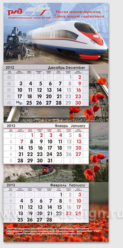 Эксклюзивный календарь на заказ для РЖД. Календарь трио с индивидуальным дизайном. Студия MAR-design