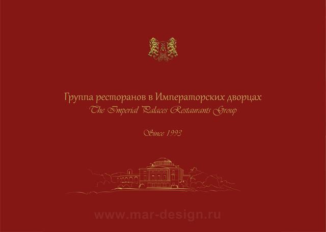 Дизайн обложки брошюры.