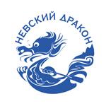 Дизайн логотипа для фестиваля в Санкт-Петербурге «Невский дракон»