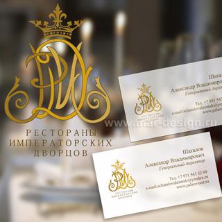 Дизайн логотипа для ресторанов Императорских дворцов