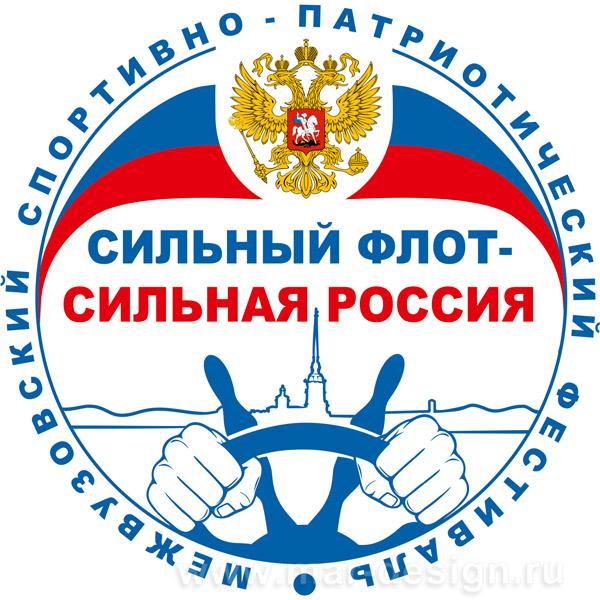 Дизайн логотипа на заказ в Санкт-Петербурге спортивно-патриотический фестиваль 2016