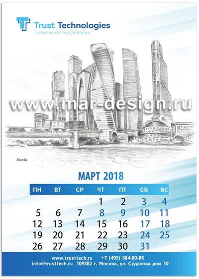Рисованный календарь на заказ