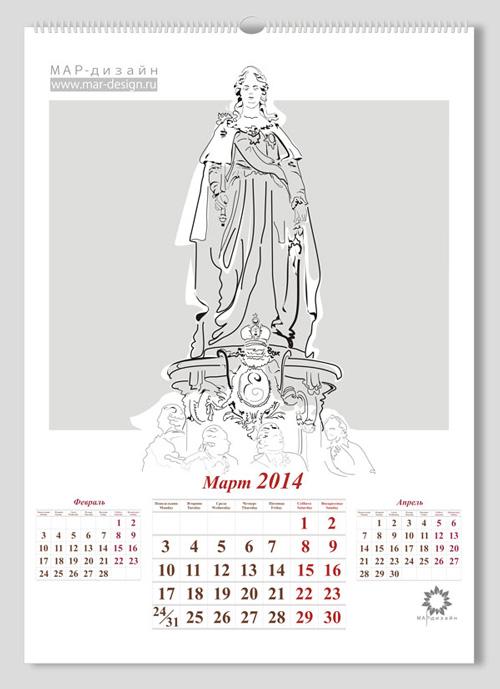 Настенный перекидной календарь с видами Санкт-Петербурга. Памятник Екатерине Второй на площади Островского. Рисованная графика.