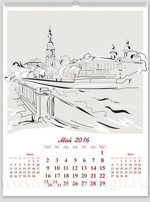 Календарь перекидной на 2016 год. Векторная графика.