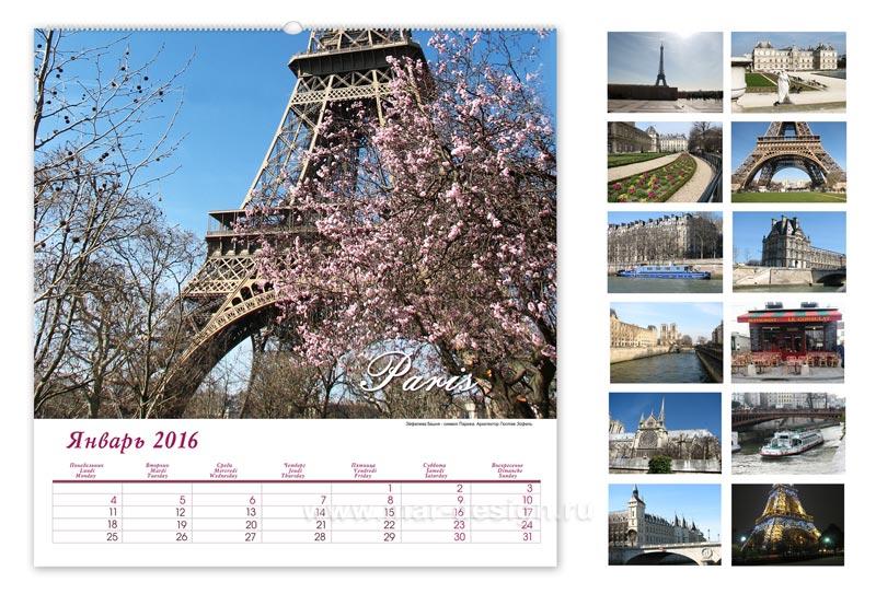 Эксклюзивный календарь . Париж 2016. Можете заказать тиражем от 1 экземпляра. Фотографии студии MAR-design