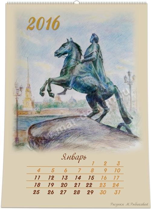Рисованный эксклюзивный настенный календарь 2016