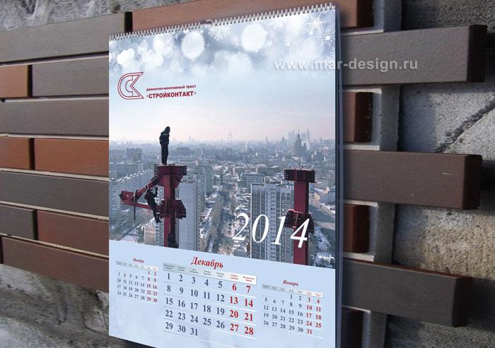 Настенный перекидной календарь для строительной фирмы СТРОЙКОНТАКТ. Для каждого листа перекидного календаря разработан индивидуальный дизайн, подобрана соответствующая цветовая гамма.