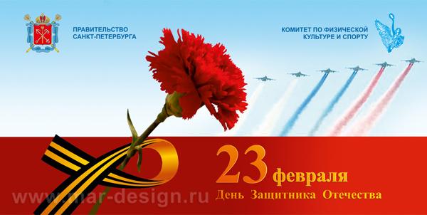 Дизайн открытки с Днем защитника Отечества