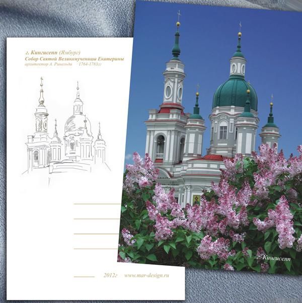 Дизайнерская открытка к Дню рождения города. Рисунок собора Святой Екатерины. Фрагмент.