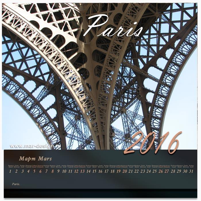 Перекидной календарь с видами Парижа на 2016 год. Заказать перекидной календарь любым тиражом, с вашим логотипом.