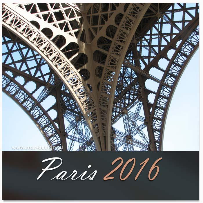 Эксклюзивный календарь Париж 2016. Фотографии студии MAR-design.