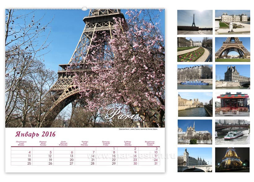 Настенный перекидной календарь Париж 2016. Календарь с видами Парижа. Печать календарей от 1 шт.