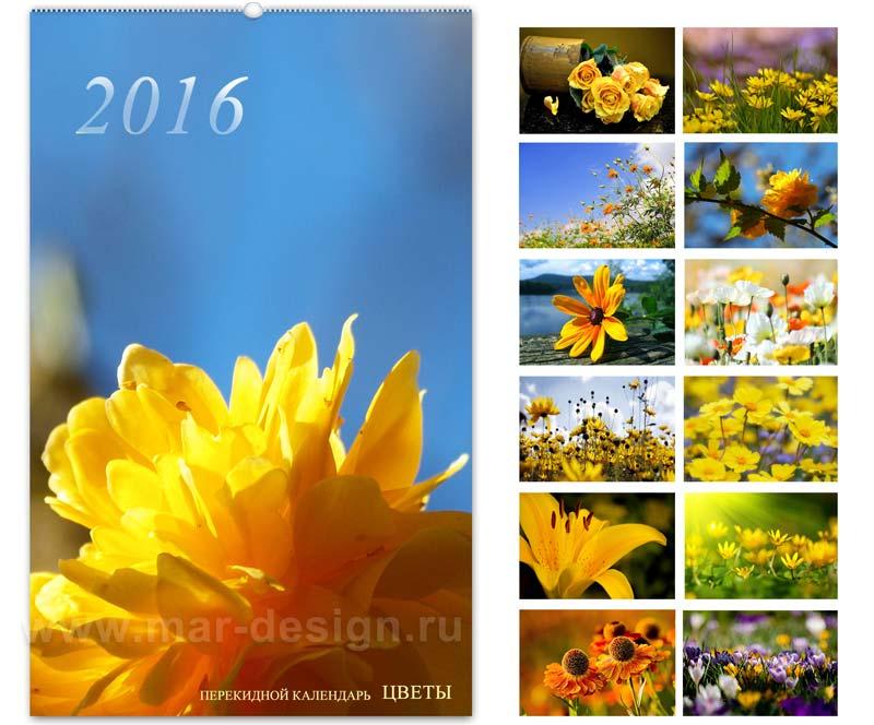 Настенный перекидной календарь на 2016 год. Фото-календарь с изображением ЦВЕТОВ. Формат А3, А2, 12 листов. Заказать перекидной календарь любым тиражом, с вашим логотипом.