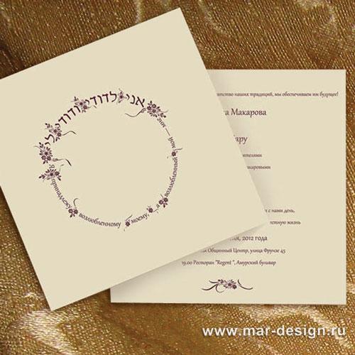 Студия MAR-design предлагает заказать приглашения на свадьбу