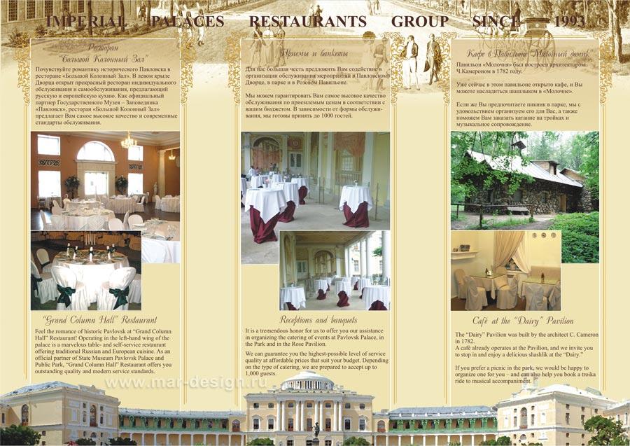 Дизайн буклета - оформление настольного меню для ресторана.